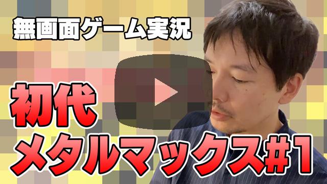MM1無画面ゲーム実況 #1 ゲーム開始~リオラド編